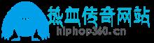 【热血传奇】发布网-国内外最大最全新开热血传奇sf各种版本发布站-hiphop360.cn